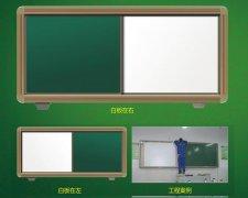 推拉绿板/白板 二合一